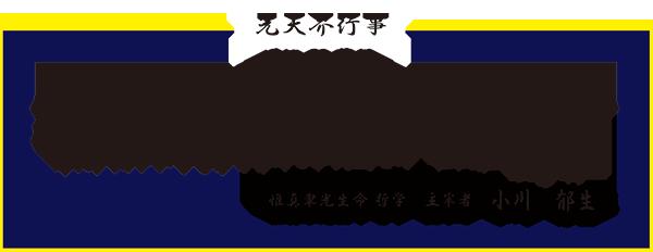 syaze-04new2